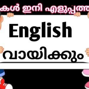 കുട്ടികളെ വായിക്കാൻപഠിപ്പിക്കാം/Sight words for kids/kids corner Malayalam/how to teach kids to read