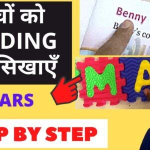6 Steps | Baccho Ko Reading Kaise Sikhe| How To Teach A Child To Read| बच्चों को पढ़ना कैसे सिखाएँ