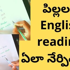 how to teach kids English reading/ పిల్లలకి english reading ఏలా నేర్పించాలి/homeschool tips for moms