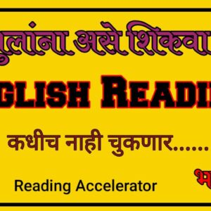 How to read english/How to teach english to kids in marathi/Improve English Reading