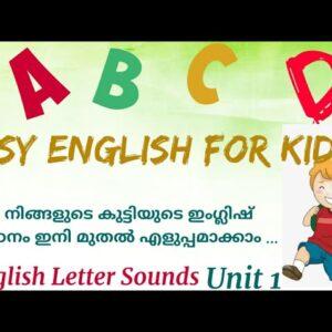 Easy English for Kids/// English Letter  sounds Unit 1 ഇംഗ്ലിഷ് അക്ഷരമാലയുടെ ശരിയായ ഉച്ചാരണം ..